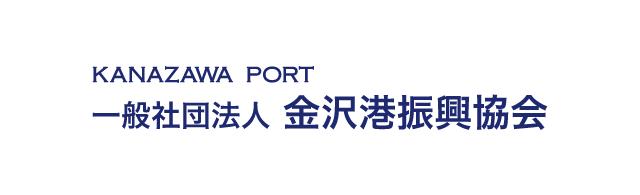 金沢港振興協会